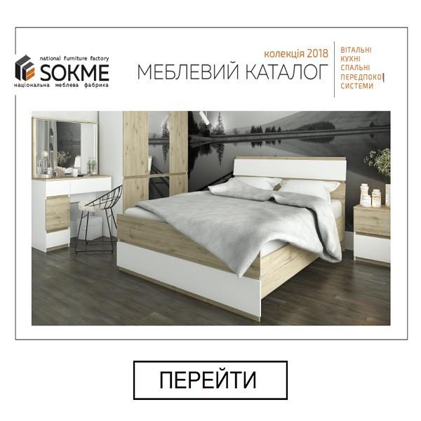 Каталог мебели фабрика Сокме. Купить мебель по лучшей цене. Доставка по Украине.