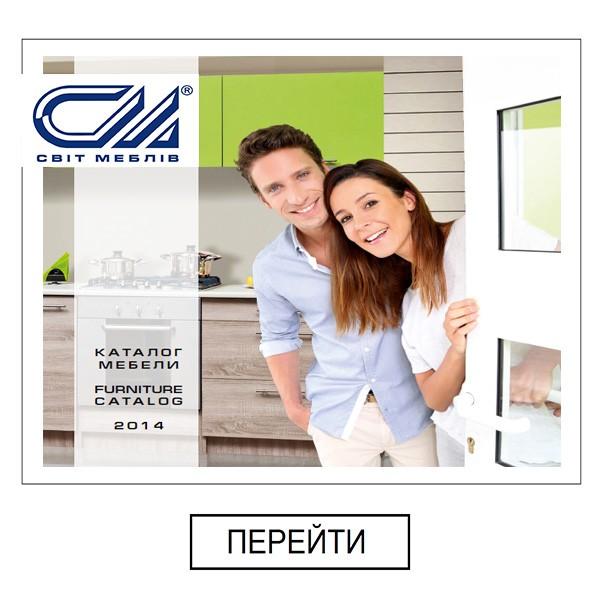 Каталог мебели фабрика Світ меблів. Купить мебель по лучшей цене. Доставка по Украине.