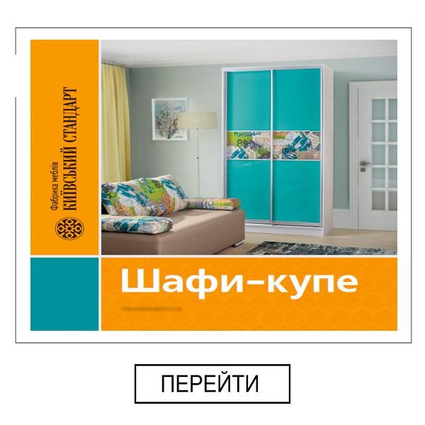 Каталог мебели фабрика Киевский стандарт. Купить мебель по лучшей цене. Доставка по Украине.