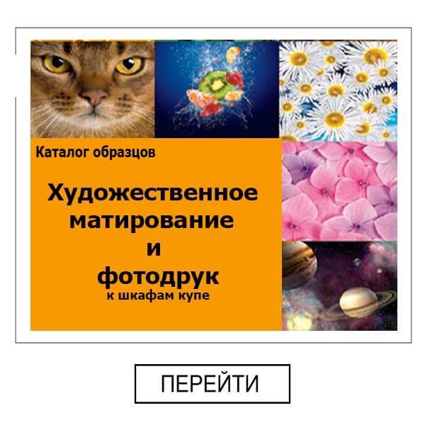 Каталог фотодрука и художественного матирования Киевский стандарт. Купить мебель по лучшей цене. Доставка по Украине.